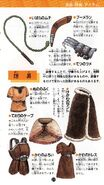 Dragon Quest V Japanese Manual (Snes) (28)