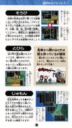 Dragon Quest V Japanese Manual (Snes) (21)