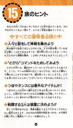 Dragon Quest V Japanese Manual (Snes) (53)