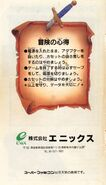 Dragon Quest V Japanese Manual (Snes) (59)