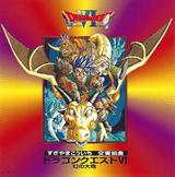 Symphonic Suite Dragon Quest VI