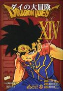 The Adventure of Dai mook 14 reprint