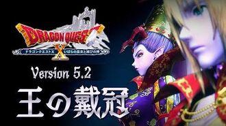 『ドラゴンクエストX オンライン』大型アップデート予告映像「version5.2」