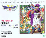 Symphonic Suite Dragon Quest V