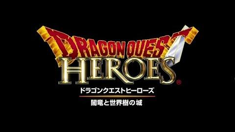 """Promotional video ① """"castle of the World Tree and Dragon Quest Heroes darkness dragon"""" (rough translation)"""