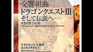 『ドラゴンクエストⅢ』 そして伝説へ・・・ ー サウンドトラック ー(東京都交響楽団版)