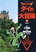 The Adventure of Dai paperback 02
