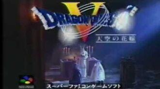 Dragon Quest V Japanese CM