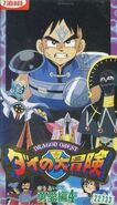 The Adventure of Dai VHS 20 Brave love 4