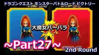 【Wii】DQMBV -2nd round- Part27(大魔女バーバラ VS 大魔女バーバラ)