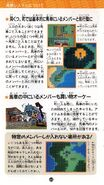 Dragon Quest V Japanese Manual (Snes) (43)