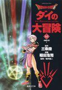 The Adventure of Dai paperback 16