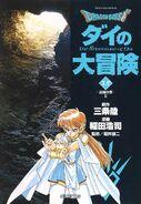 The Adventure of Dai paperback 15