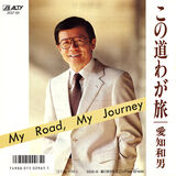 My Road, My Journey (single)