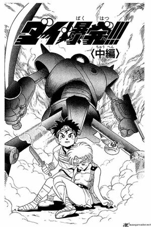 Dai Chapter 4 Cover