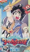 The Adventure of Dai VHS 01 The birth 1