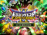Dragon Quest Monster Battle Road II wallpaper