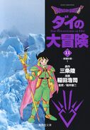 The Adventure of Dai paperback 11