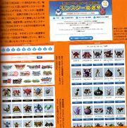 Dragon Quest Monster Voting Site