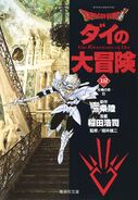 The Adventure of Dai paperback 18