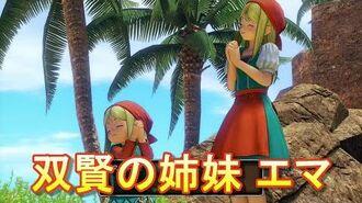 【ドラクエ11】 もしも双賢の姉妹がエマだったら 【PS4】