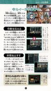 Dragon Quest V Japanese Manual (Snes) (15)