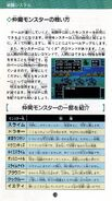 Dragon Quest V Japanese Manual (Snes) (37)