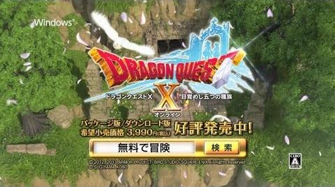 Windows版『ドラゴンクエストX』テレビCM映像(15秒)