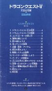 Dragon Quest V Japanese Manual (Snes) (3)