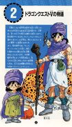 Dragon Quest V Japanese Manual (Snes) (6)