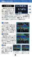 Dragon Quest V Japanese Manual (Snes) (25)