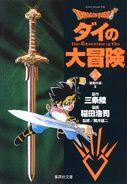 The Adventure of Dai paperback 10