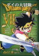 The Adventure of Dai mook 07 reprint