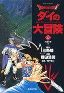 The Adventure of Dai paperback 17