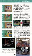 Dragon Quest V Japanese Manual (Snes) (13)