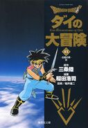 The Adventure of Dai paperback 21
