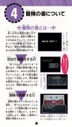 Dragon Quest V Japanese Manual (Snes) (10)