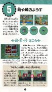 Dragon Quest V Japanese Manual (Snes) (12)