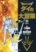 The Adventure of Dai paperback 20
