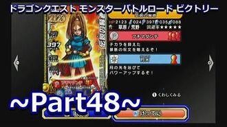 【Wii】DQMBV Part48(大魔女バーバラ VS 破壊神シドー)