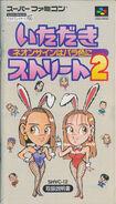 Itadaki Street 2 manual