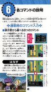 Dragon Quest V Japanese Manual (Snes) (18)
