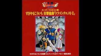 Dragon Quest II Suite, SFC Edition - My Road My Journey