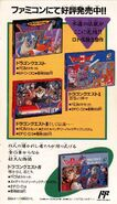 Dragon Quest V Japanese Manual (Snes) (58)