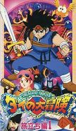 The Adventure of Dai VHS 05 Departure 1