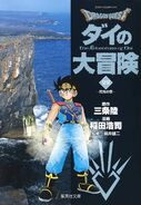 The Adventure of Dai paperback 22