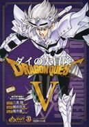The Adventure of Dai mook 05 reprint