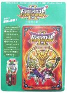 Monster Battle Road II Book of Adventure type B