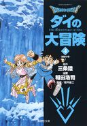 The Adventure of Dai paperback 04