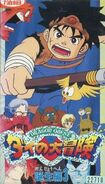 The Adventure of Dai VHS 03 The birth 3